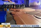 德国一巧克力工厂发生泄漏,一吨液体巧克力流到街头