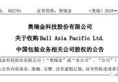 奥瑞金2亿美元收购全球制罐巨头波尔旗下中国包装资产!