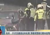 司机被查拒不配合,顶民警前行数米后逃逸,还报警称交警要谋杀!