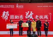 重庆圣保罗医院100万元成立慈善爱心基金,专为困难群体解决健康问题