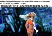「天下奇闻」美环球小姐为嘲笑柬埔寨佳丽不懂英语道歉 印度富豪婚礼攀比惹争议