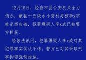 河北献县失踪38天男童遇害案告破 犯罪嫌疑人被警方抓获