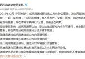 四川成乐高速青神段发生多车相撞事故 有人员伤亡