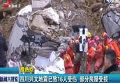四川兴文地震已致16人受伤 部分房屋受损