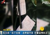 """湖北襄阳:车主因""""孩子发烧""""违停留字条 民警温情执法"""