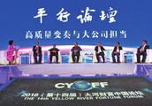 2018大河财富中国论坛圆满闭幕,大河财立方举行周岁礼