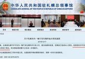 日本札幌一居酒屋爆炸致42人受伤 总领馆:暂无中国公民伤亡情况
