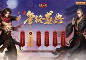 《天龙八部手游》年终盛典精彩纷呈 六大惊喜逐一揭晓