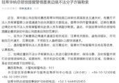 中国驻蒂华纳总领馆提醒中国公民警惕墨美边境不法分子诈骗勒索