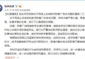 内蒙古一高校男老师搂抱骚扰女学生 其教师资格被撤销