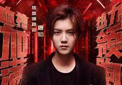181217 官宣!鹿晗将参加浙江卫视领跑2019演唱会!