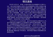 回春堂牛黄被举报掺杂使假,安徽亳州食药监介入