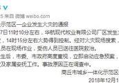 河南商丘一厂区发生火灾11人死亡 因3名工作人员违规操作