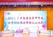 丰台区首届中学生时事辩论赛决赛暨颁奖仪式在北京市第十八中学圆满收官