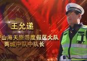"""「日照最美警察」候选人王允递:一个忠诚的""""市门""""守护人"""