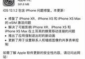 苹果今早推送iOS 12新更新来规避iPhone禁售令?高通:没门!
