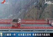 """""""川藏第一桥""""结束最后质检 雅康高速12月底通车"""