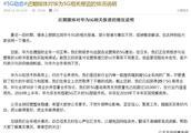 华为:媒体关于华为5G相关报道部分与事实不符或误解