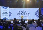 深圳文交所古典艺术资产托管平台启动