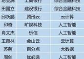 """乐信CEO肖文杰等入选""""2018年中国金融科技领军人物"""""""