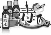 「新案速递」非法贩卖含可卡因止咳水 惠东一男子犯贩卖毒品罪获刑