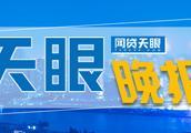 """网贷天眼晚报:351万老赖""""良心发现"""" 米缸金融逾期与险企互推责任"""