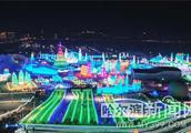 第35届中国·哈尔滨国际冰雪节盛大开幕