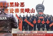 """扫黑除恶小讲堂(三):什么是黑恶势力""""保护伞""""?"""