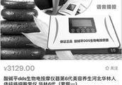 河北华林酸碱平被查 3年前因逃税曾被处罚23万