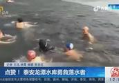 游客掉入泰安龙潭水库,冬泳队员勇救落水者!没想到还有反转?
