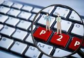 多家P2P平台被立案侦查 因涉嫌非法集资等违法行为