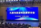 九寨沟县全域发展研讨会在成都举行