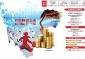 《四川省外商投资企业发展报告(2018年)》发布