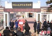 黑龙江北方民俗博物馆被评为国家三级博物馆