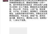 网传菏泽开通各县区到济南的城际快速公交,票价22元?相关部门回应了!