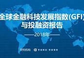 2018年全球金融科技发展指数(GFI)与投融资报告|零壹智库出品