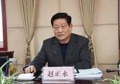 赵正永成今年首落马的正省级官员 曾与崔永元交锋