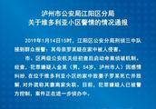 四川通报男子因感情纠纷致妻死亡:嫌疑人已被警方控制