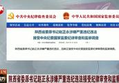 最新进展!陕西省委原书记赵正永涉嫌严重违纪违法被查