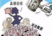 发售购房VIP卡非法集资10亿元 董事长获刑20年