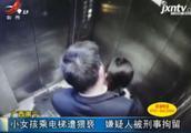 广西南宁:小女孩乘电梯遭猥亵 嫌疑人被刑事拘留