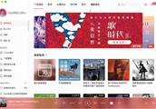 网易云音乐Mac版2.0更新:全新UI