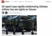 """美报告揣测解放军""""着眼台湾"""" 专家:美方严重违背不选边站承诺"""