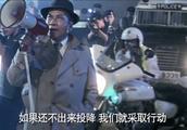 歹徒被警方包围不肯投降:我们有两挺机关枪,警察:我们有两百挺