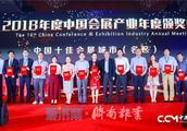 """济南获""""2018年中国十大影响力会展城市""""称号 """"国字号""""荣誉再下一城"""