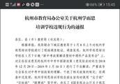 杭州学而思顶风违规办学 教育局的通报批评来了