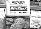 无印良品回应饼干测出致癌物,称入境货物检验检疫证明合格