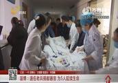 """点赞!淄博退伍老兵捐献器官,为5人带去""""生的希望""""!"""