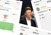 """""""马桶MT""""遭堵,王欣深圳发布会回应:红包可理解为知识付费"""