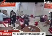 云南:气愤!制止偷盗被报复 见义勇为火锅店内被五人暴打